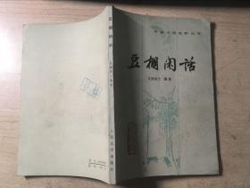 中国小说史料从书:豆棚闲话(馆藏)