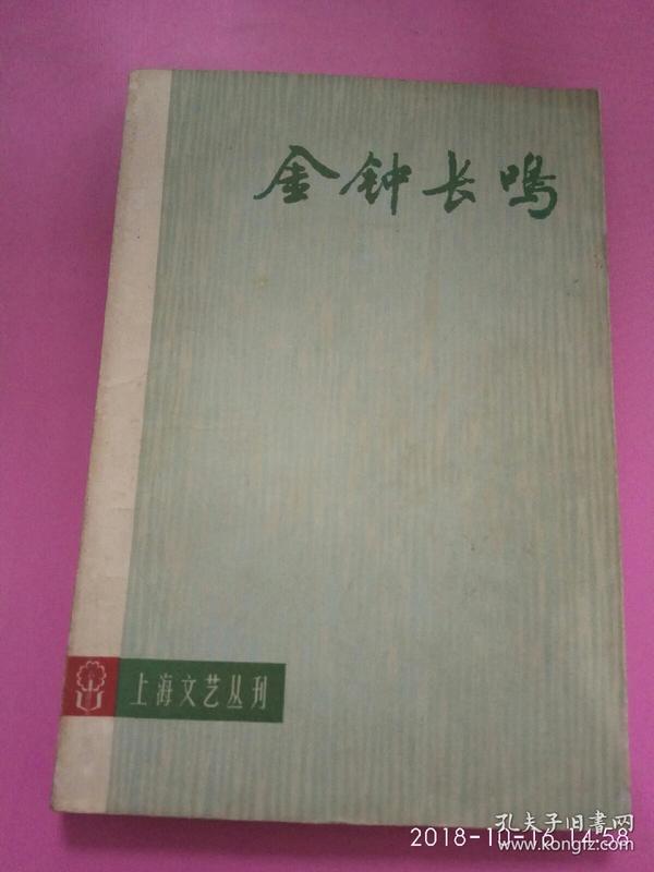 金钟长鸣 举报 上海文艺丛刊