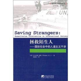 特价 拯救陌生人——国际社会中的人道主义干涉