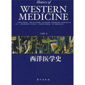 西洋医学史