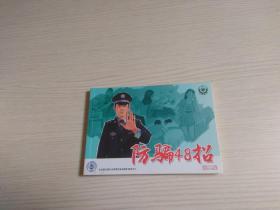 防骗48招(第二集)