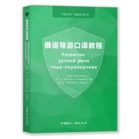 俄语导游口译教程