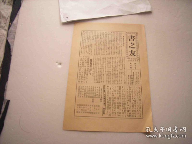 书之有-日本售书广告