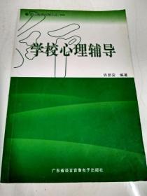 DI204199 学校心理辅导(内有读者签名)