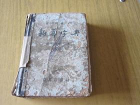 新华字典——1956年修订;1953年10月人民教育出版社初版;1957年6月商务新1版北京1印 ;64开精装本