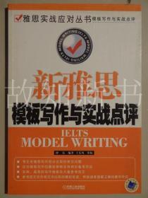 雅思实战应对丛书:新雅思模板写作与实战点评  (正版现货)