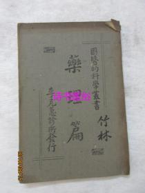 药理论 全一册——国医的科学丛书(丰城李克蕙编著)名老中医刘竹林藏书