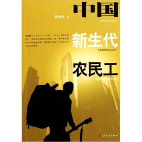 纪实文学:中国新生代农民工