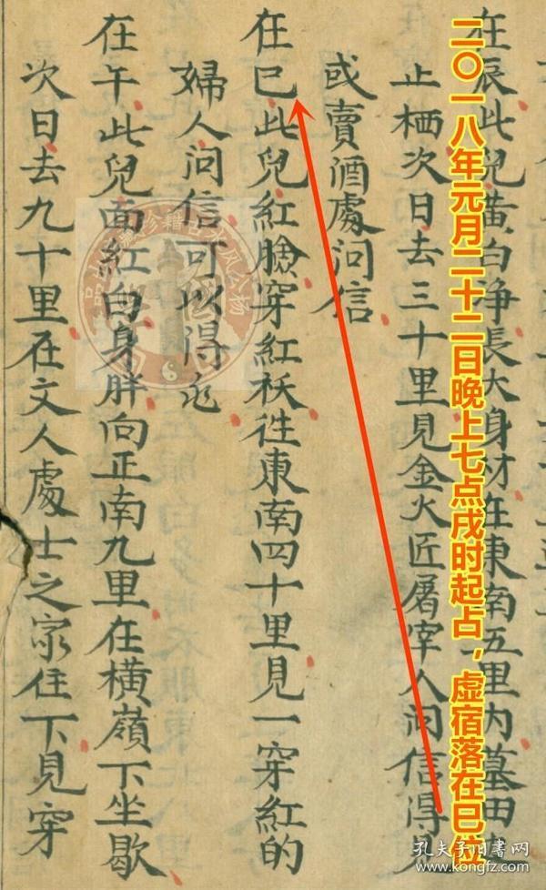 二十八宿演禽算走失法 古书占卜预测手抄本鬼谷子原版新品彩印件