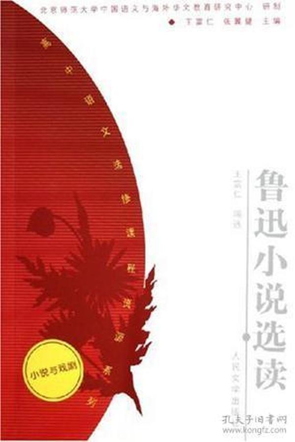 高中语文选修课程资源系列:鲁迅小说选读