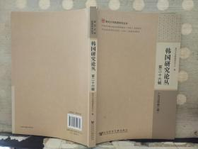 韩国研究论丛第二十六辑(2013年第二辑)