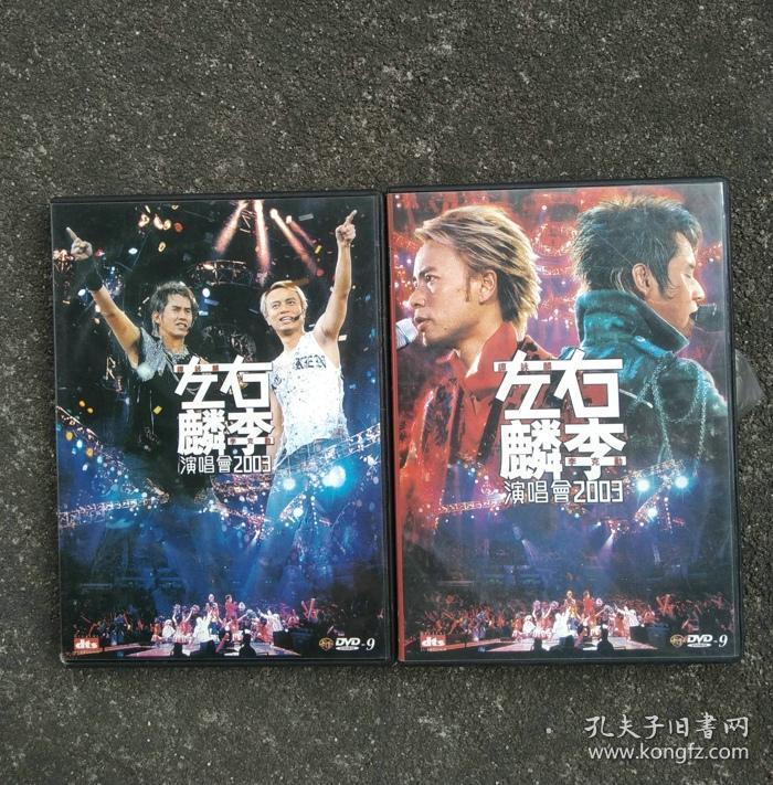 旧欢如梦李克勤_现场实况演唱会2003年,粤语音乐歌曲专辑李克勤,《旧欢如梦,红日》