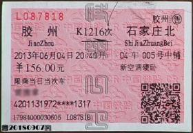 火车票:胶州-石家庄K1216次☆