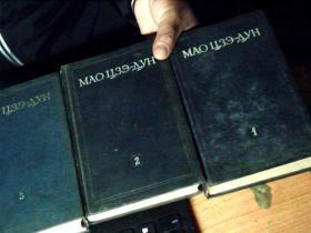 毛泽东选集(第一、二、三卷)俄文版  整体八五品 第一卷外皮与内页脱离可以粘好      1A