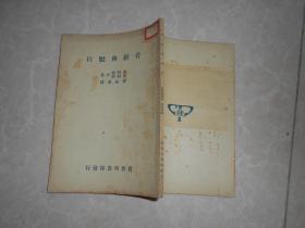 骨折与脱臼【1950年印】