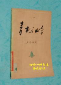 青松岭(五场话剧——此剧后被改编成电影并获奖-第三本)