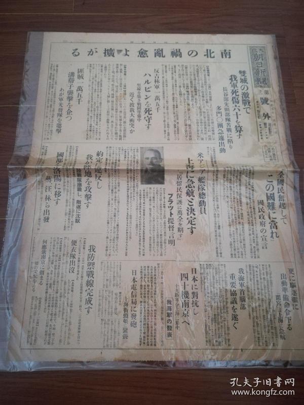 1931年【朝日新闻】号外(双城激战、国民政府宣言、国都迁往洛阳、十九路军上海集合…)