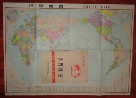 世界地图【长104CM*宽75.5CM】有封套1:33000000【品相以图为准】