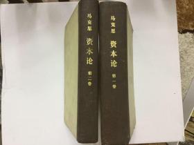 资本论第一、二卷(两本合售)