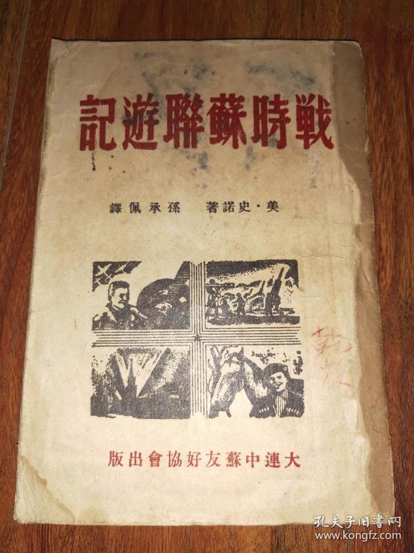 红色文献《战时苏联游记》 32开 民国35年初版 8品