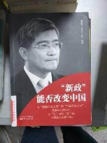 """(正版现货~)""""新政""""能否改变中国9787506071345"""