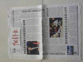 中国青年报(4版包邮)2015.12.6
