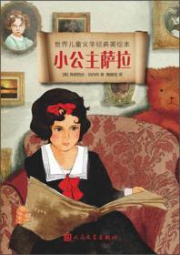 世界儿童文学经典美绘本:小公主萨拉