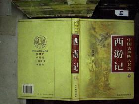 中国古典四大名著2 西游记