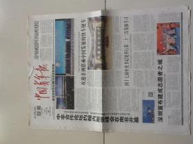 中国青年报(4版包邮)2015.12.5