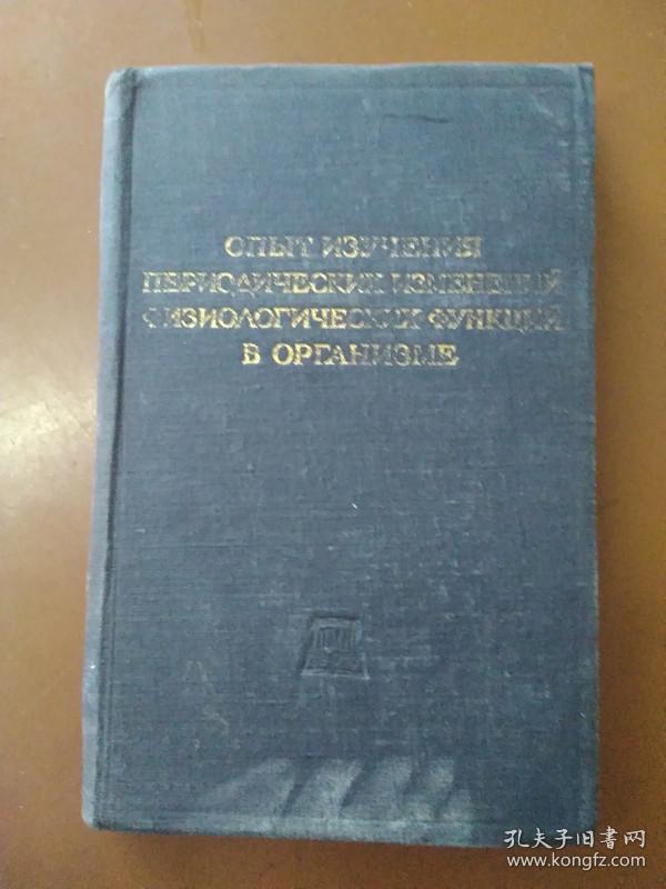 机体的生理职能周期变化研究(1949年俄文原版书,布面硬精装)