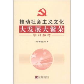 推动社会主义文化大发展大繁荣学习参考