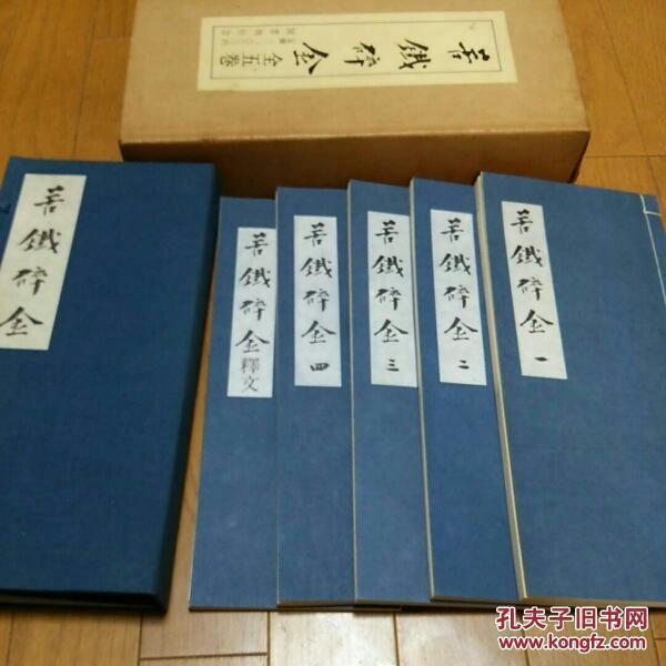 《苦铁碎金》吴昌硕书画集 75年日本初版