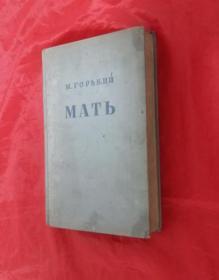 《母亲》-俄文原版书【1948】