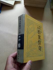 古典名著普及文库; 二拍-初刻二刻拍案惊奇 一版2印