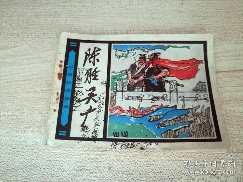 连环画陈胜吴广