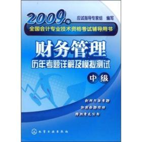 财务管理历年考题详解及模拟测试