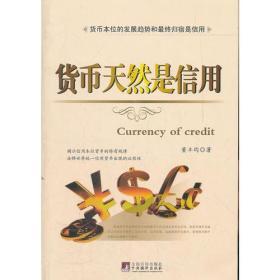 货币天然是信用