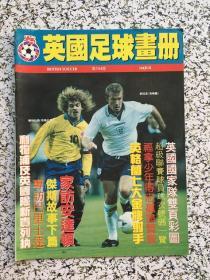 英国足球画册 154