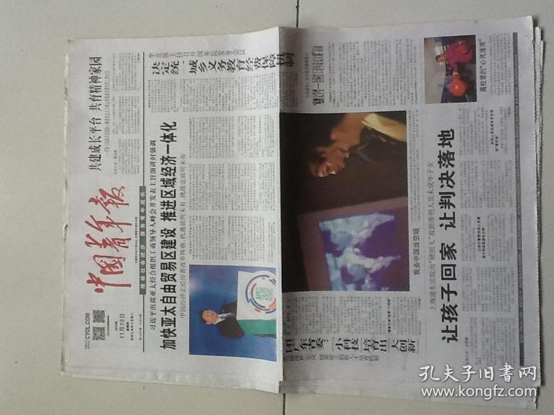 中国青年报(4版包邮)2015.11.19