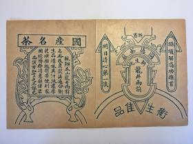 民国《浙省同德茶庄》新生化龙井雨前  茶叶广告纸