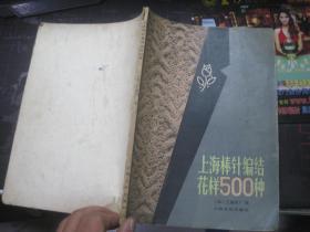 上海棒针编结花样500种==111