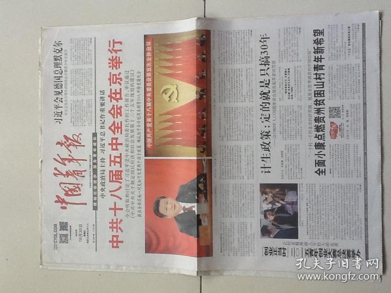 中国青年报(4版包邮)2015.10.30