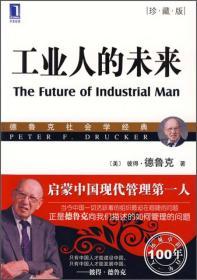 工业人的未来(珍藏版)