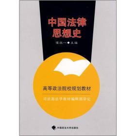 高等政法院校规划教材:中国法律思想史
