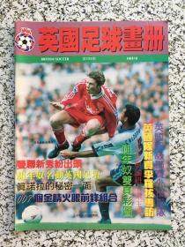 英国足球画册 155