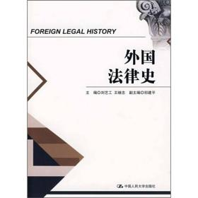 外国法律史 电子资源.图书 Foreign legal history 刘艺工,王继忠主编 eng wai guo fa