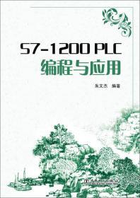 S7-1200 PLC编程与应用