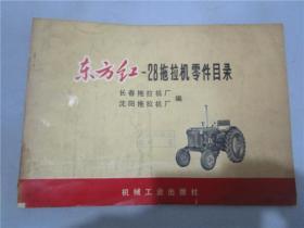 东方红 28拖拉机零件目录