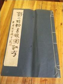 刘小晴楷书豫园诗存