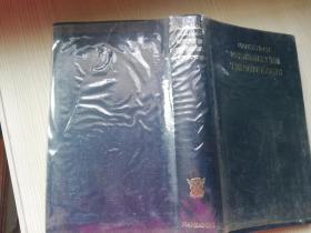 标准医语辞典 独.罗.英.仏一和 NANZANDOS MEDIZINISCHETERMINOLOGIE